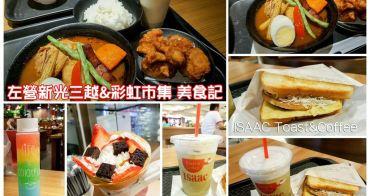 【高雄美食】心湯咖哩|ISAAC Toast&Coffee|麥克山丘|首塢爾韓式 ~ 左營新光三越&彩虹市集