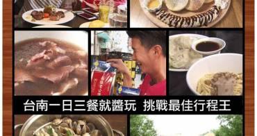 【食尚玩家-台南】台南一日三餐就醬玩 挑戰最佳行程王(2017年02月14日)