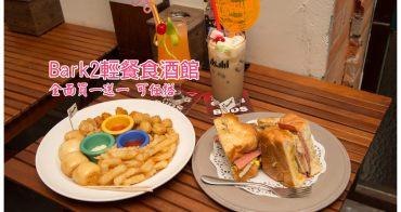 【台南中西區-美食】給人放鬆慵懶的晚間時光~~Bark2輕餐食酒館