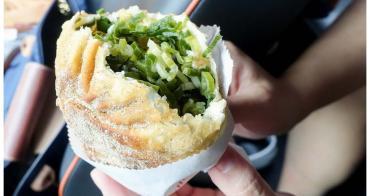 【宜蘭礁溪-美食】滿滿三星蔥版本的胡椒餅|可以選全蔥或有加肉|礁溪路美食 ~ 礁溪李氏三星蔥餡餅