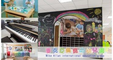 【台南北區-幼兒園】主題教學引發學習的動機和興趣│超大空間│互動式教學~~麥克亞倫崑山幼兒園