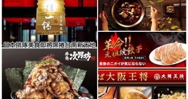 【台南中西區美食】小吃街新火花  比好吃也比人氣~日本排隊美食席捲台南新天地(含開幕優惠資訊)