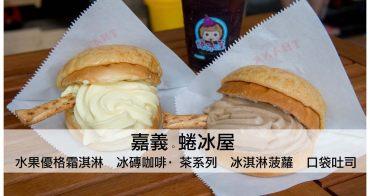 【嘉義市-西區】散步甜食│冰淇淋、冰磚咖啡·茶系列、燈泡(玻璃)鮮奶茶~蜷冰屋