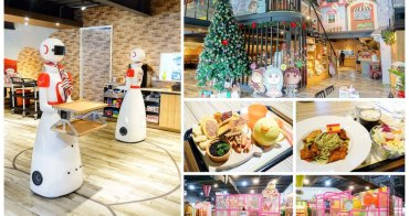 【台南安平區-美食.遊樂】親子玩樂 親子餐廳 機器人送餐點 ~ 艾樂滋好食.玩樂 & 樂淘夢工廠