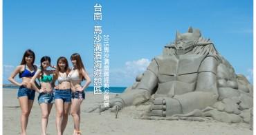 【台南活動】陽光海洋沙雕比基尼~2015馬沙溝懷舊經典沙雕展(內有記者會照片)