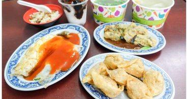 【台南安平區-美食】什麼都有賣的安平傳統美食小吃店 ~ 黃氏蚵仔煎