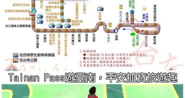 【台南市公車】邊玩邊抓 邊抓邊玩~~Tainan Pass遊臺南,平安抓寶旅遊趣