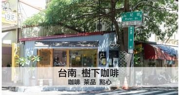 【台南市中西區-美食】不是熱門打卡,卻是常客常來的咖啡館~~樹下咖啡