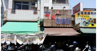 【台南市中西區-美食】保安路 阿娟咖哩飯、鴨肉羹(原下大道金井伯)