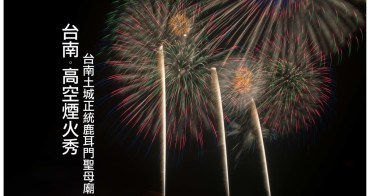 【台南市活動-安南區】高空煙火秀~~2016正統鹿耳門聖母廟花火迎春
