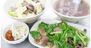 【台南中西區-美食】溫體牛蓋飯|牛肉湯|熱炒牛料理|牛肉燥飯 ~ 牛家莊牛肉湯