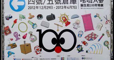 【台北市-活動】哆啦A夢誕生前100年特展