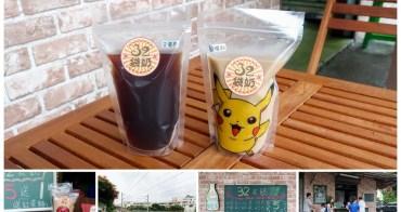 【台南市北區-飲料】隱藏於巷內的可愛手繪版袋裝紅茶.奶茶~~32袋奶