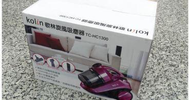 【3C與家電】歌林吸塵器(TC-HC1300)