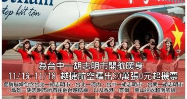 """【航空資訊】台南—胡志明市""""0元起""""~~11/16~11/18 越捷航空釋出20萬張0元起"""