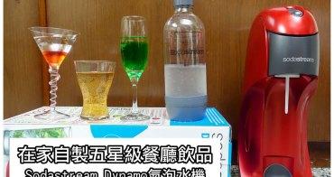 【小家電】在家自製五星級餐廳飲品~~Sodastream Dynamo氣泡水機