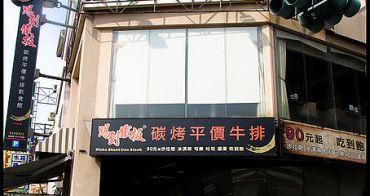 【台南市東區-美食】踢到鐵板碳烤平價牛排(中華總店)
