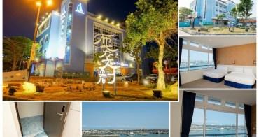 【嘉義布袋住宿】來去布袋住一晚|布袋漁港.高跟鞋教堂附近|海景景觀~布袋文創hotel海漾行館