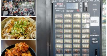 【台南市東區-美食】日式蓋.丼飯│炸雞.豬排│配菜免費吃到飽│販賣機點餐~天滿橋洋食專賣店