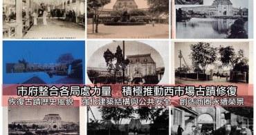 【台南新聞】恢復古蹟歷史風貌│強化建築結構與公共安全~積極推動西市場古蹟修復(內有老照片)