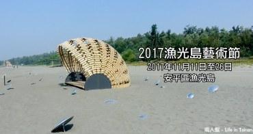安平放空去~用藝術看見漁光之美,台南拍照新景點「2017漁光島藝術節」