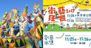 【台南活動】國內外街頭藝人表演| 表演特快車高空音樂會|創意市集~2017街藝狂饗