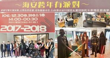 【台南跨年】2017跨2018|手手市集|星戰光劍演武|音樂街藝狂歡|街頭藝人~台南市海安觀光商圈跨年有派對