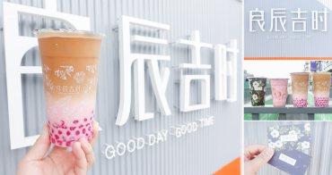 【台南飲料】藝人納豆開的店進駐海安商圈|火龍果珍珠鮮奶茶|啵爆黑糖厚鮮奶|三款鮮奶可選~~良辰吉時台南海安店