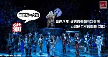 【台南-音樂劇】世界第二長壽音樂劇|睽違八年經典音樂劇三訪臺南~百老匯全本音樂劇《貓》