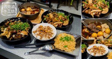 【台南美食】海安路美食|不沾醬滷味|黑豬肉燥飯|手工麵食|飲料免費喝~遇見滷水工坊