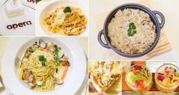 【台南中西區-美食】手工自製義大利麵條|義大利米燉飯|巷弄裡的異國美食 ~ 歐培拉義式餐坊