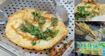 【台南南區美食】灣裡美食|10元蔥仔餅|加蛋多5元|免費加九層塔~香煎蔥仔餅