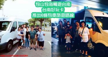 【台南租車包車】包山包海暢遊台南,台南好玩卡推出6條包車旅遊路線