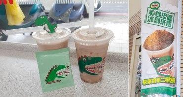 【超商飲品】全台限量15萬杯|美祿恐龍變冰沙|萊爾富超商|新加坡飲品~美祿恐龍冰爆來襲