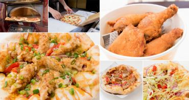【台南美食】臺南應用科技大學|南台科大|薄皮炸雞冷了還是脆|多人分享餐|個人獨享餐|日式蝦捲披薩|鹹豬肉披薩|脆皮炸雞~~喬治廚房披薩炸雞專賣店