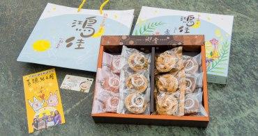 【台南禮盒】伴手禮|中秋禮盒|憨兒手作烘焙|少油少糖少鹽~喜鵲兒之屋