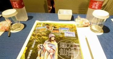 【日本旅遊】仙台自由行 春夏秋冬不同季節的仙台魅力~仙台旅行密技