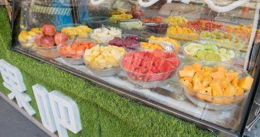 【台南市東區美食】盒子裝滿滿只要35元|成大學生最愛|當日新鮮水果不賣隔夜貨~水果吧