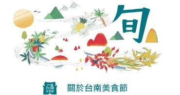 【活動資訊】2018台南美食節手冊開放索取~南旬-台南食之味