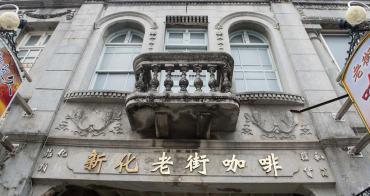 【台南新化區咖啡館】在地文化結合咖啡│小鎮飄來咖啡香~~新化老街咖啡