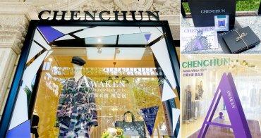 【台南活動】期間限定|免費參觀|台南首家時尚選物店|CHENCHUN  Boutique~CHENCHUN AW18 Awaken 打開衣櫥 概念展