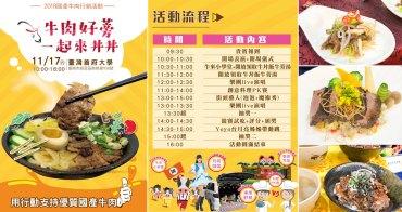 【台南活動】2018.11.17僅此一天|免費吃需先提前預約|支持國產牛肉|台南市農業局~牛肉好蒡.一起來丼丼