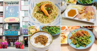 【台南市南區美食】洪芋頭味道回來了 百年傳承秘方的肉燥麵 保留傳統搭配創新的轉型~洪貴人肉燥麵