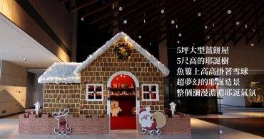 【2018台南聖誕裝飾】5坪大型薑餅屋|5尺高的耶誕樹|薑餅巧克力禮物盒~安平超萌又大的薑餅屋
