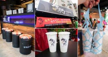 【台南飲料】開到凌晨二點的手搖飲料 觀光城飲料 台灣有機茶葉~舞葉場茶舖