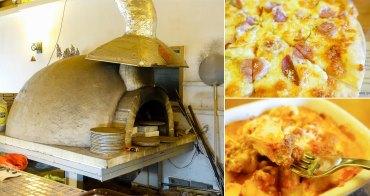 【台南美食】成大18巷美食|手工窯烤披薩|窯爐直接蓋在店內|滿滿龍眼木香~Spot-Life 手作柴窯料理