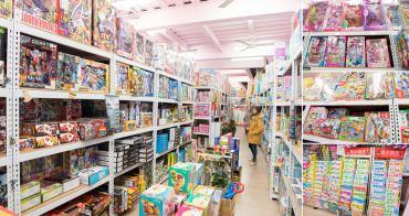 【台南賣場】便宜玩具倉庫|日韓台玩具批發|大型玩具賣場~亞細亞toys批發家族台南店