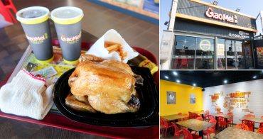 【台中美食】專業手扒雞|高美濕地美食|皮薄香嫩帶著雞汁~Gaomei 高美脆皮手扒雞