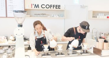【台南美食】異人館新品牌|白色系咖啡館|手沖咖啡|輕食甜點~I'M  COFFEE