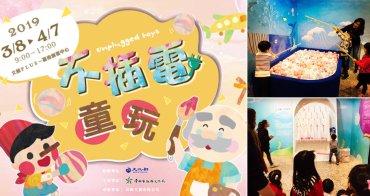 【台南展覽】期間限定|大人小孩一次玩個夠~不插電童玩兒童節特展